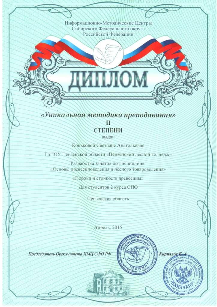 Конкурсы для учителей российские